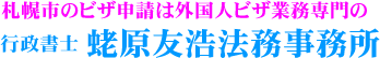 札幌の国際結婚VISA申請 VISA専門の行政書士蛯原友浩法務事務所 TEL:011-213-9622